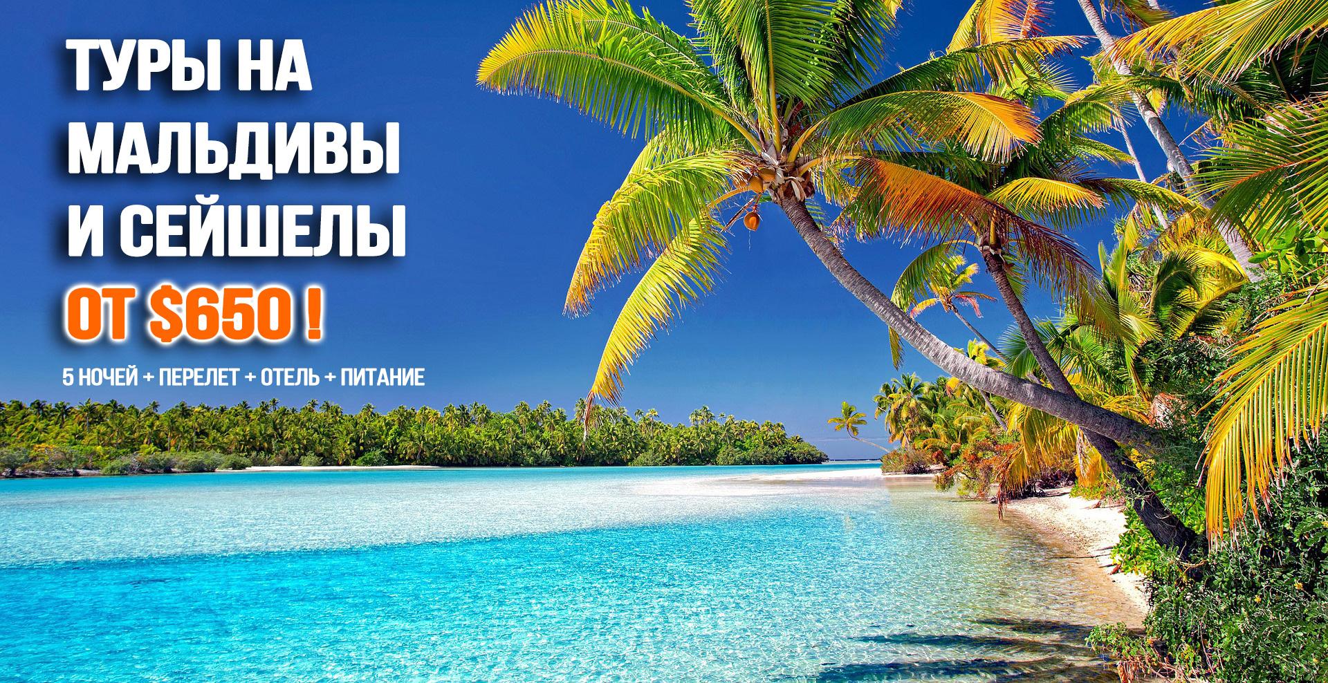 Туры на Мальдивы и Сейшелы